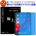 極上 ブルーライトカット ペーパーライク 保護 フィルム アンチグレア 反射防止 日本製 チャレンジパッド2 スマイルタブレット3 スマイルゼミ iPad Air 10.5 iPad Pro 9.7 iPad Pro 11 iPad Pro 12.9 Air4 M1モデル対応