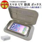 スマホ UV 99.9% 除菌ボックス S1 閉めるだけ 時計アクセサリーなど対応 紫外線 除菌 iPhone Xperia Galaxy