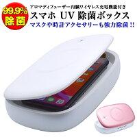 スマホ UV 99.9% 除菌ボックス S2 ボタン式 時計アクセサリーなど対応 紫外線 除菌 iPhone Xperia Galaxy