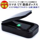 スマホ UV 99.9% 除菌ボックス M1 ボタン式 時計アクセサリーなど対応 紫外線 消毒 除菌 滅菌 iPhone Xperia Galaxy