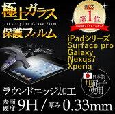 ガラスフィルム 強化ガラス 保護フィルム ipad Air 2 ipad mini 2 3 ipad2 3 4 surface pro 3 Sony Z Ultra XL39H Nexus7 2代 galaxy Tab S/8.4 9H 2.5D 日本製 旭硝子 飛散防止 指紋防止 アイパッド