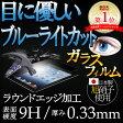 極上 ブルーライトカット 90%カット ガラスフィルム 保護フィルム 日本製旭硝子 9H 2.5D 保護シート ipad mini 1/2/3 ipad Air 1/2 ipad 2/3/4 ipad pro 9.7 surface pro 3 surface pro 4 2017