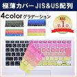 Macbook pro 13 Macbook Air 11 Macbook Air 13 Macbook pro 15 mac book air mac book カバー Macbook air 13 カバー mac book pro マックブック グラデーション キーボードカバー Air / Pro / Retina / Wiewless keyboard 11 / 12 / 13 / 15インチ キーボード カバー
