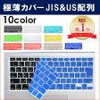 Macbook pro 13 Macbook Air 11 Macbook Air 13 Macbook pro 15 mac book air カバー Macbook air 13 カバー mac book proカバー マックブック キーボードカバー Air / Pro / Retina / Wiewless keyboard 11 / 12 / 13 / 15インチ キーボード カバー 2016 late