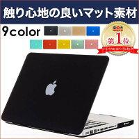 アップルマックブックケースAir/Pro/Retina11/12/13/15インチ全機種対応ハードジェル全9色マット加工