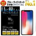 極上 ブルーライトカット ガラスフィルム 保護フィルム 送料無料 iPhone13 mini Pro Max iPhone12 XR X Xs SE Switch 日本製旭硝子 9H 2.5D 保護シート