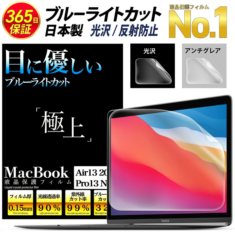 PCアクセサリー, 液晶保護フィルム 11 MacBook Air13 Pro13 2020 365 pro 13 air M1 air pro 13