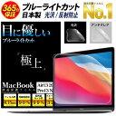 【楽天1位】1年保証★日本製 MacBook Air13 P