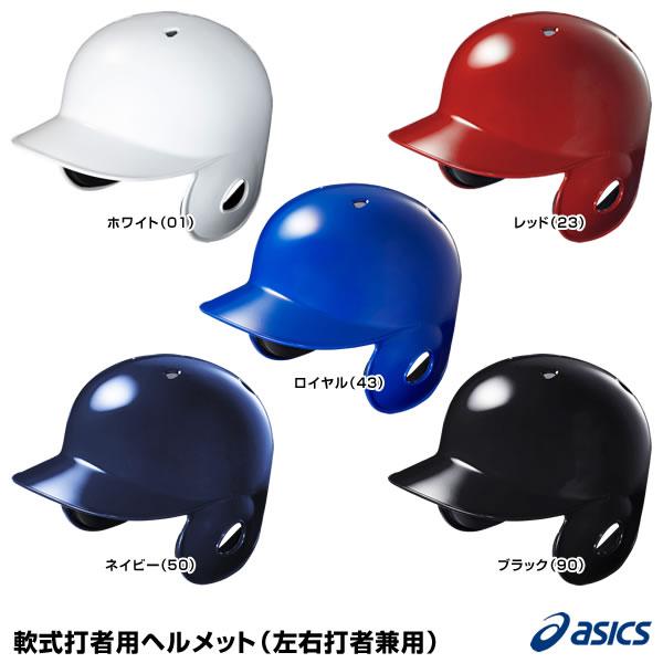 野球・ソフトボール, ヘルメット asics BPB480 20OFF 2020SS