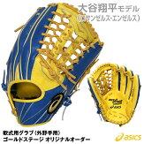 【あす楽対応】アシックス(asics)BGRSH3-Ohtani軟式用グラブ(外野手用)ゴールドステージスペシャルオーダーGSオリジナル野球用品グローブ2019AW