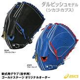 【あす楽対応】アシックス(asics)BGRSH3-Darvish軟式用グラブ(投手用)ゴールドステージスペシャルオーダーGSオリジナル野球用品グローブ2019AW