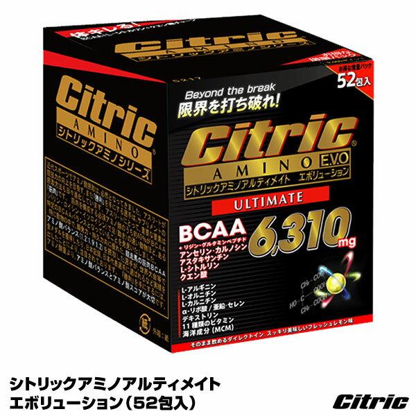 Citric(シトリック) 5286 シトリックアミノアルティメイト エボリューション(52包入) サプリメント