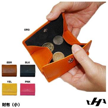 【あす楽対応】ハタケヤマ(HATAKEYAMA) GB-1010 グラブ革財布(小) 限定品 野球用品
