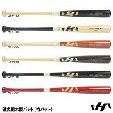 【あす楽対応】ハタケヤマ(HATAKEYAMA)硬式用木製バット(竹バット)HT-T18HT-T2020%OFF限定品野球用品2020SS
