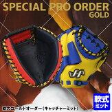 <受注生産>ハタケヤマ(HATAKEYAMA)軟式ゴールドオーダーキャッチャーミット10%OFF野球用品
