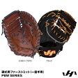 【あす楽対応】ハタケヤマ(HATAKEYAMA) PBW-7301 硬式用ファーストミット(一塁手用) PBW SERIES 左投げ用あり PBW-7301/PBW-7301B 20%OFF 野球用品 2017SS