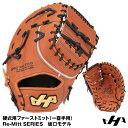 【あす楽対応】ハタケヤマ(HATAKEYAMA) PRO-F42BR 硬式用ファーストミット(一塁手用) Re-Mitt