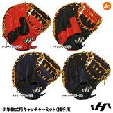 【あす楽対応】ハタケヤマ(HATAKEYAMA)PRO-JC8少年軟式用キャッチャーミット(捕手用)20%OFF野球用品2020SS