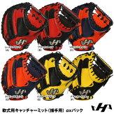 【あす楽対応】ハタケヤマ(HATAKEYAMA)PRO-M08軟式用キャッチャーミット(捕手用)野球用品2020SS