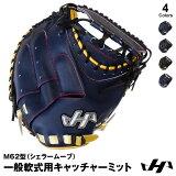 【あす楽対応】ハタケヤマ(HATAKEYAMA) PRO-M62 一般軟式用キャッチャーミット(捕手用) 甲斐モデル M62型 シェラームーブモデル 限定品 10%OFF 野球用品 2021FW