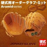 <受注生産>ジュンケイグラブ(JUNKEIGLOVE)硬式用オーダーグラブアラミドシリーズ野球用品グローブ