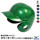 <受注生産>ミズノ(MIZUNO)1DJHR101軟式打者用ヘルメット(両耳付)カラーオーダーメタリック塗装全塗り野球用品2020SS