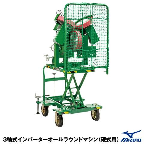 ≪東海三県 限定商品≫ ミズノ(MIZUNO) 1GJMA12000 3輪式インバーターオールラウンドマシン(硬式用) 20%OFF 野球用品 ピッチングマシン 2020SS