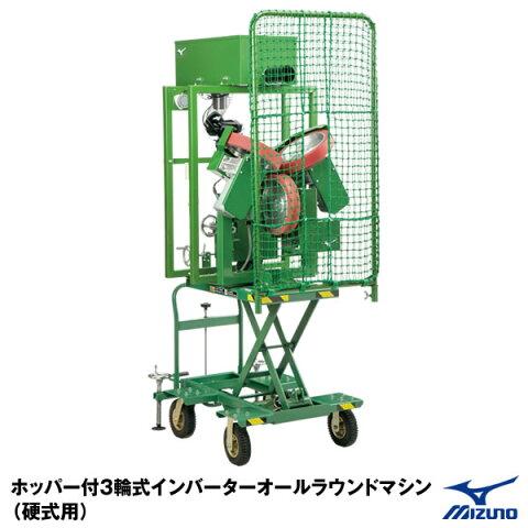 ≪東海三県 限定商品≫ ミズノ(MIZUNO) 1GJMA15000 ホッパー付3輪式インバーターオールラウンドマシン(硬式用) 20%OFF 野球用品 ピッチングマシン 2020SS