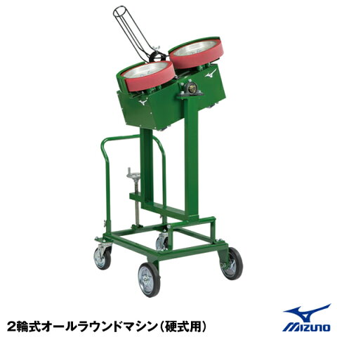 ≪東海三県 限定商品≫ ミズノ(MIZUNO) 1GJMA21000 2輪式オールラウンドマシン(硬式用) 20%OFF 野球用品 ピッチングマシン 2020SS