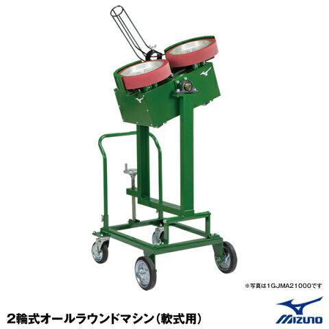 ≪東海三県 限定商品≫ ミズノ(MIZUNO) 1GJMA22000 2輪式オールラウンドマシン(軟式用) 20%OFF 野球用品 ピッチングマシン 2020SS
