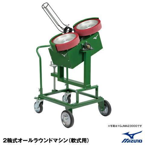 ≪東海三県 限定商品≫ ミズノ(MIZUNO) 1GJMA24000 2輪式オールラウンドマシン(軟式用) 20%OFF 野球用品 ピッチングマシン 2020SS