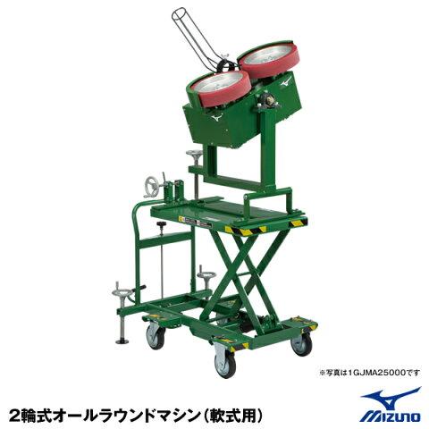 ≪東海三県 限定商品≫ ミズノ(MIZUNO) 1GJMA26000 2輪式オールラウンドマシン(軟式用) 20%OFF 野球用品 ピッチングマシン 2020SS
