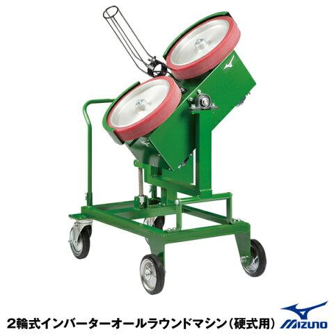 ≪東海三県 限定商品≫ ミズノ(MIZUNO) 1GJMA34000 2輪式インバーターオールラウンドマシン(硬式用) 20%OFF 野球用品 ピッチングマシン 2020SS
