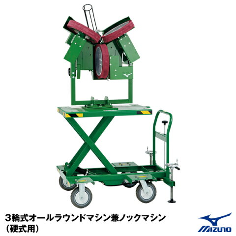 ≪東海三県 限定商品≫ ミズノ(MIZUNO) 1GJMA43000 3輪式オールラウンドマシン兼ノックマシン(硬式用) 20%OFF 野球用品 ピッチングマシン 2020SS