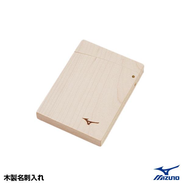 ミズノ(MIZUNO) 1GJYV13900 木製名刺入れ 25%OFF 野球用品 2018AW