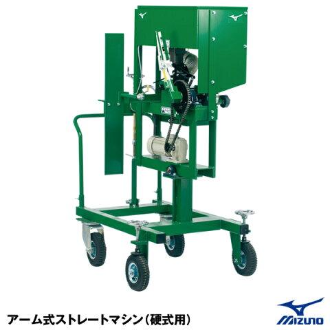≪東海三県 限定商品≫ ミズノ(MIZUNO) 2MA725 アーム式ストレートマシン(硬式用) 20%OFF 野球用品 ピッチングマシン 2020SS