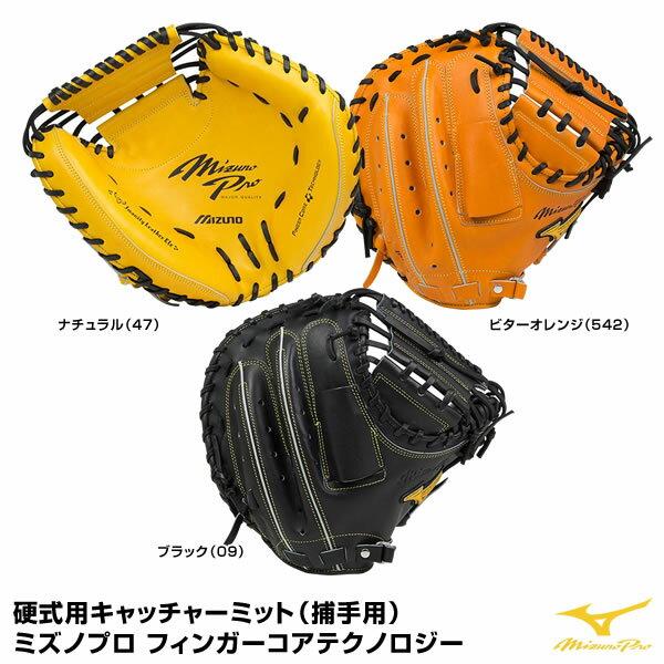 ミズノ(MIZUNO) 1AJCH16000 硬式用キャッチャーミット(捕手用) ミズノプロ フィンガーコアテクノロジー HG-3型 BSS 野球用品 2017SS:野球用品 グランドスラム