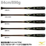 【あす楽対応】ミズノ(MIZUNO)1CJWH90300-GS01硬式用木製バット(メイプル)ヘッドくり抜きモデルミズノプロオーダー10%OFF野球用品2020SS