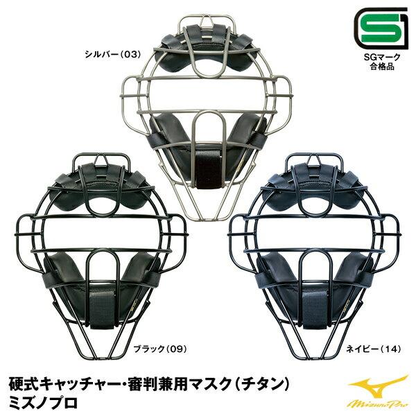 ミズノ(MIZUNO) 1DJQH100 硬式キャッチャー用マスク(スロートガード一体型) ミズノプロ 20%OFF 野球用品 2017SS:野球用品 グランドスラム