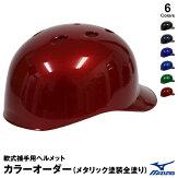 <受注生産>ミズノ(MIZUNO)1DJHC202軟式キャッチャー用ヘルメットカラーオーダーメタリック塗装全塗り野球用品2020SS