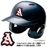 <受注生産>ヘルメットマークオーダー刺繍タイプ(2色・台付き)1文字前面マーク