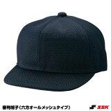エスエスケイ(SSK) BSC46 審判帽子(六方オールメッシュタイプ) 25%OFF 野球用品 2018SS