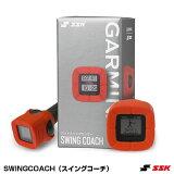 【あす楽対応】エスエスケイ(SSK) IMP001 SWINGCOACH(スイングコーチ) 野球用品 バットスイングセンサー 2021SS