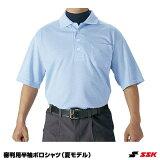 【10,800以上】棒球用品【T20】SSK(SSK)14SS 裁判用短袖襯衫 【SSK-UPW027】[【10,800以上】野球用品【T20】SSK(エスエスケイ) 14SS 審判用半袖ポロシャツ 【SSK-UPW027】]