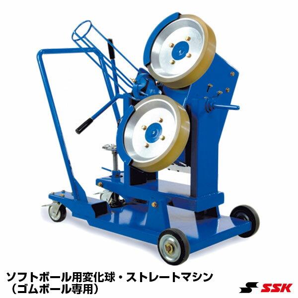 エスエスケイ(SSK) SMA46 ソフトボール用変化球・ストレートマシン(ゴムボール専用) 10%OFF ソフトボール用品 ピッチングマシン 2020SS