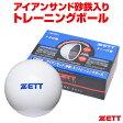 【あす楽対応】野球用品 ゼット(ZETT) 【BB350S】 打撃専用アイアンサンド(砂鉄)入りトレーニングボール350g(6個入り)