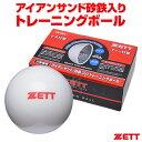 【あす楽対応】ゼット(ZETT)BB450S打撃専用アイアンサンド(砂鉄)入りトレーニングボール450g×6個入り超低反発球(サンドボール)20%OFF野球用品2019SS