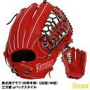 【あす楽対応】ジームス(Zeems) SV-520GBN 軟