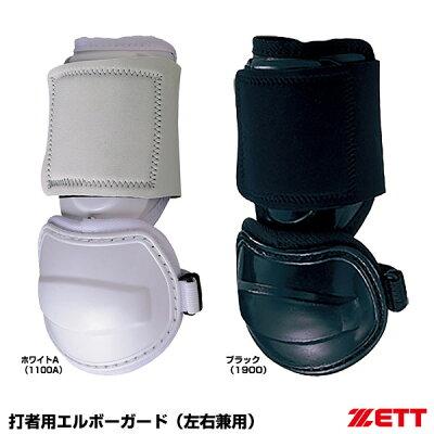野球用品 ゼット(ZETT)  【BLL32】  打者用エルボーガード(左右兼用) 2017SS