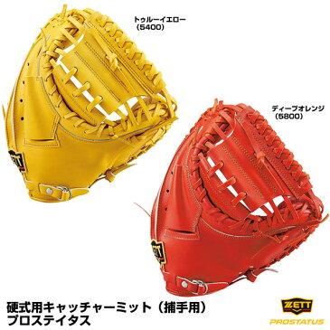 【あす楽対応】ゼット(ZETT) BPROCM920 硬式用キャッチャーミット(捕手用) プロステイタス 10%OFF 野球用品 2020SS